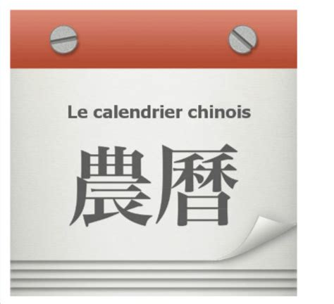 Calendrier Lunaire Chinoise Le Calendrier Chinois