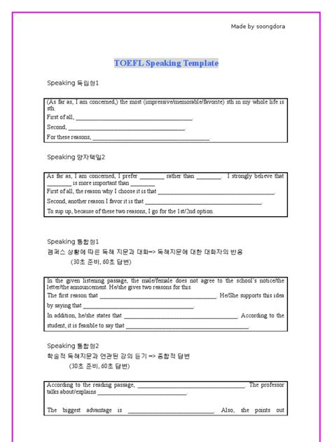 Toefl Speaking Template Toefl Speaking Template