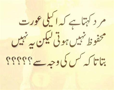 tattoo quotes in urdu 1877 best good work images on pinterest urdu quotes