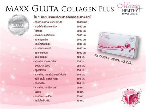 Gluta Collagen แม กซ กล ต า คอลลาเจนพล ส maxx gluta collagen 35000mg ลดน ำหน ก ลดความอ วน ผ วขาว หน าใส อกฟ