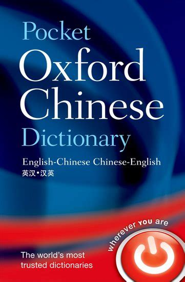 the pocket oxford classical 0198605129 pocket oxford chinese dictionary oxford university press
