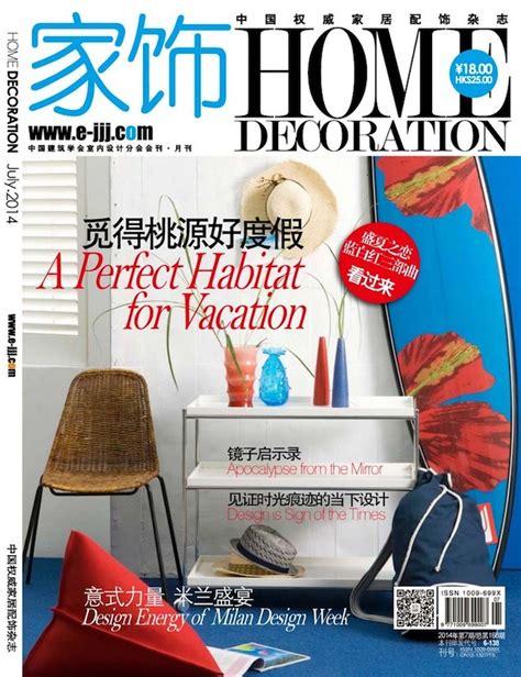 design news magazine digital edition top 10 chinese interior design magazines interior design