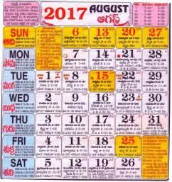 Calendar September 2017 Telugu September 2017 Telugu Calendar India Calendar