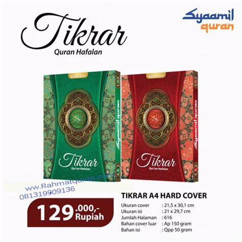 Qur An Tikrar Qur An Hafalan A4 Hardcover jual syaamil quran hafalan tikrar a4 www rahmatquran