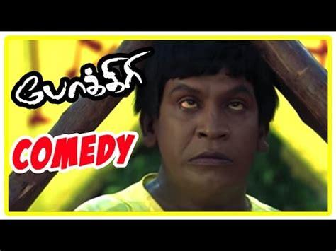 comedy scenes in tamil download song pokkiri pokkiri full movie comedy scenes pokkiri tamil