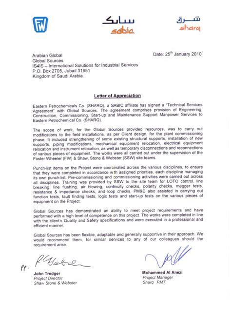 appreciation letter for project award ksk