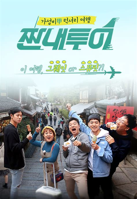 dramafire indo sub cheap tour eng sub watch cheap tour kdrama indo sub