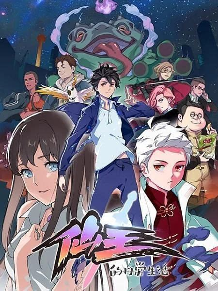 daily life   immortal king anime