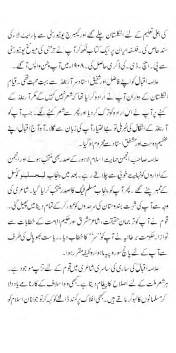 Mera Pasandida Shair Allama Iqbal Essay In Urdu allama iqbal urdu essay allama iqbal class 2 3 4 5 6 7 8 9 10 urdu 2014 2015 2016 2017