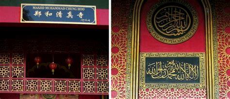 Masjid Cheng Ho By Wong Comics Masjid Muhammad Cheng Hoo Pandaan Pasuruan Wongcrewchild