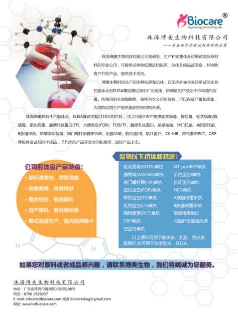 Lactoferrin Stool Test by Rapid Test Biocare Diagnostics Ltd