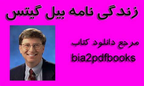 biography of bill gates in urdu pdf مرجع دانلود کتاب دانلود کتاب quot زندگی نامه بیل گیتس quot