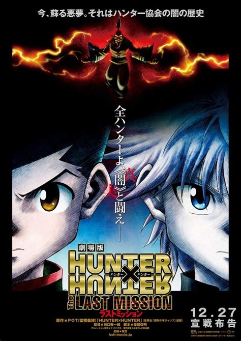Hunter X Hunter Last Mission 2013 Full Movie Crunchyroll Video Plenty Of Characters Show Up In Quot Hunter X Hunter The Last Mission Quot Anime