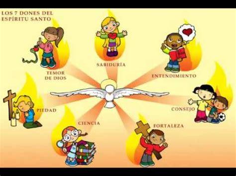 imagenes de los 7 dones del espiritu santo el significado de los 7 dones del esp 237 ritu santo aqa youtube
