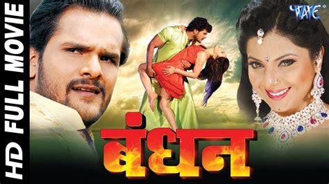 Film Gana Full Hd | bandhan super hit bhojpuri full movie ब धन khesari