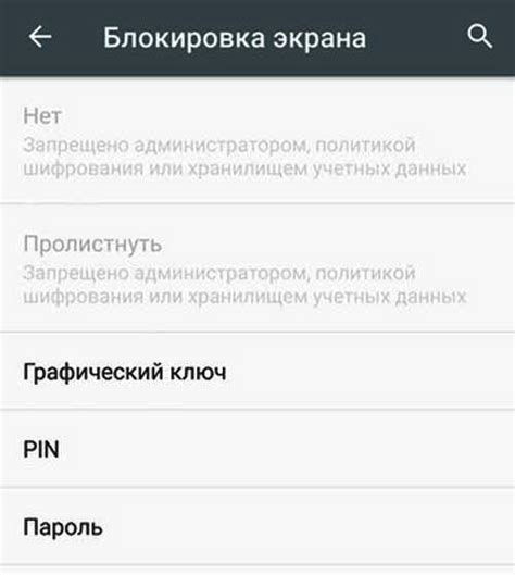 android pattern disabled by admin как отключить шифрование на андроид софт