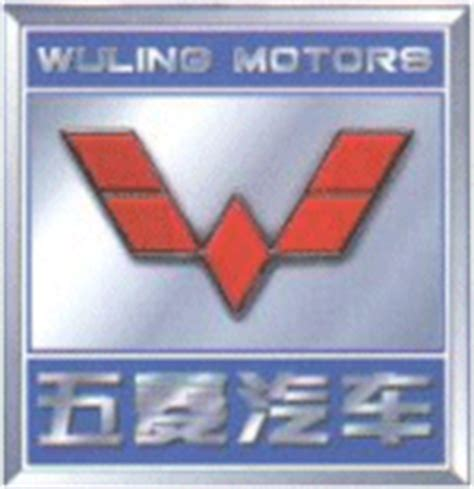 wuling logo wuling the bootleg citro 235 n page 1