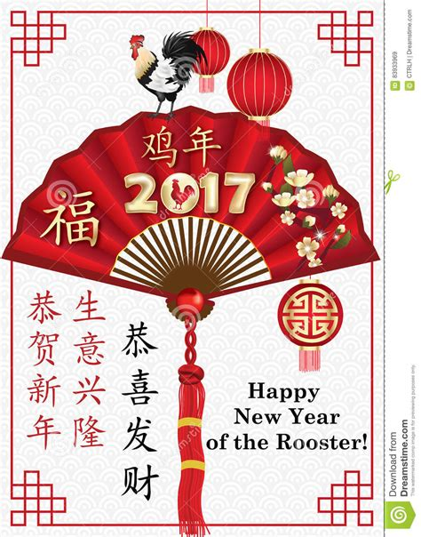 chinese new year printable greeting cards corporate chinese new year of rooster 2017 printable