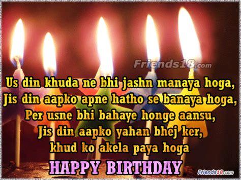 Happy Birthday Wishes In Shayari For Friend Funny Love Sad Birthday Sms Birthday Sms In Hindi
