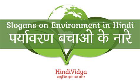 Plant Trees Save Environment Essay by Environmental Protection Essay In Environmental Protection Edu Essay