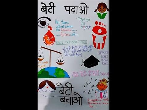 How To Make A Paper Poster - beti padhao beti bachao poster on chart paper