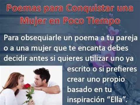 imagenes de amor para enamorar una mujer casada poemas para conquistar una mujer www juegosdeseduccion