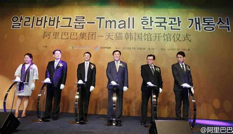 alibaba internship 187 alibaba launches korea pavilion on tmall technews