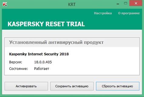 kaspersky trial resetter 2015 rutracker kaspersky reset trial 5 1 0 37 2017 русский скачать на