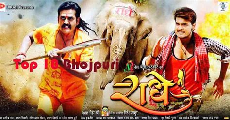film 2017 new bhojpuri radhe 2017 bhojpuri movie teaser top 10 bhojpuri