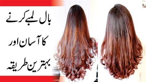 lambe hair baal hair lambe karne ka asan tareen or behtreen tarika