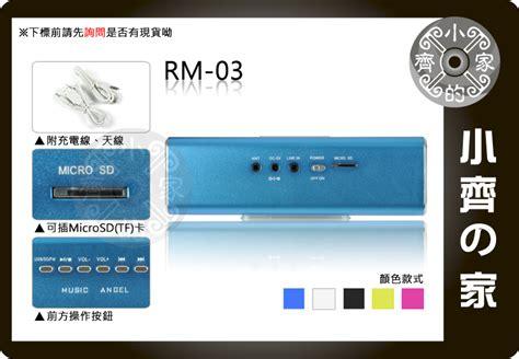 Micro Sd Lung 小齊的家 鋁合金 雙喇叭 mp3播放器 tf micro sd usb隨身碟 插卡音箱 音響 fm廣播 內建鋰電池rm 03 mp3 隨身碟相關 齊龍網購 小齊的家 powered by