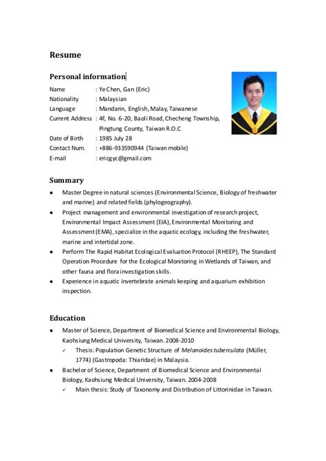 resume and autobiography ye chen gan