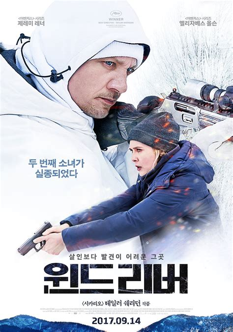 cgv wind river 윈드 리버