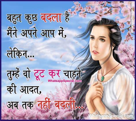 sad shayari love shayari बह त क छ बदल status2u