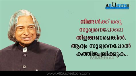 malayalam motivational messages malayalam abdul kalam quotes wallpapers inspirational