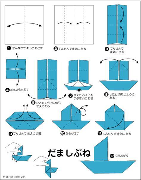 はじめ先生が折り紙の折り方教えます だましぶね編 難易度 男性保育士無料レンタル