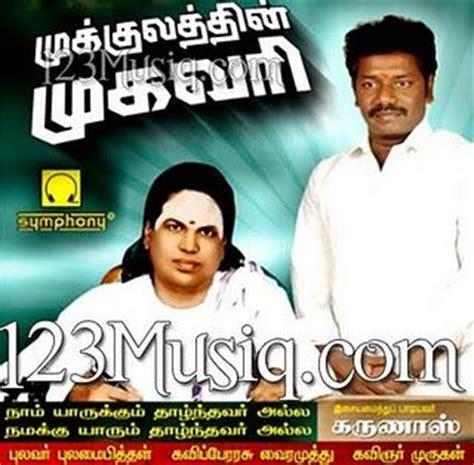 thaver songs mukkulathin mugavari mp3 thevar peperonity com