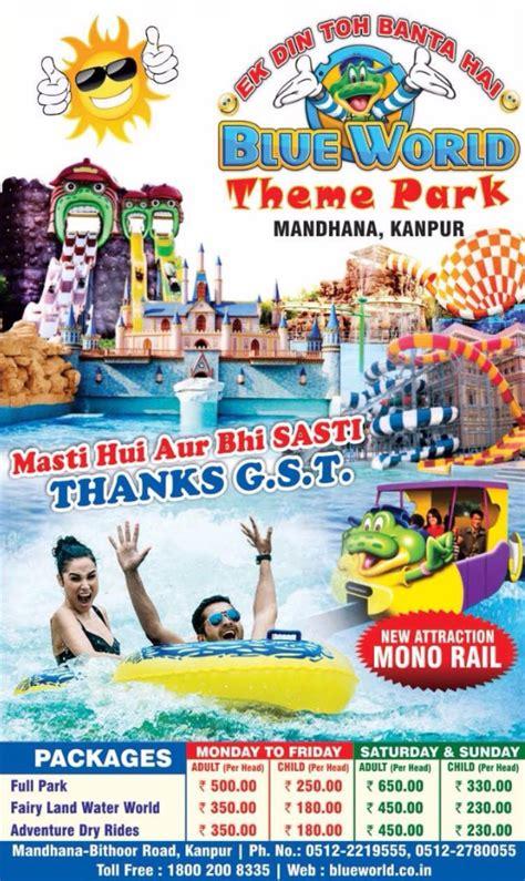 theme park kanpur blue world theme park kanpur mandhana