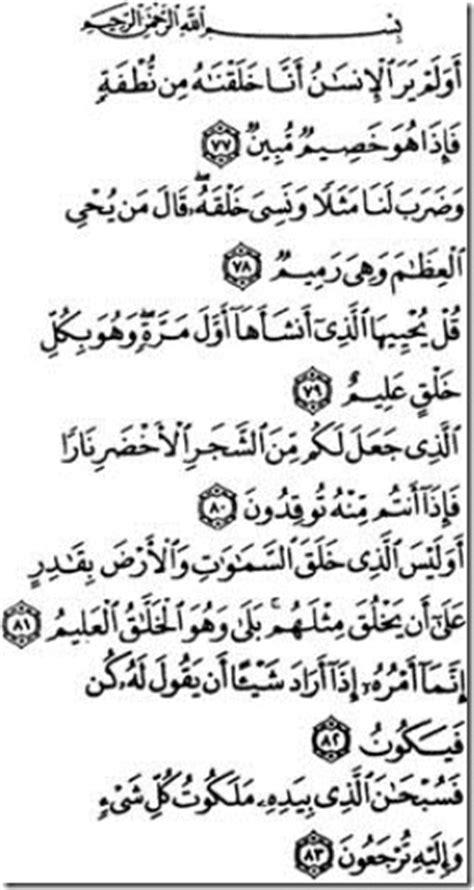 Quran translation in urdu : quran yaseen