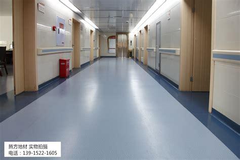 江苏 青阳医院pvc塑胶地板 腾方医用地板 4008798128