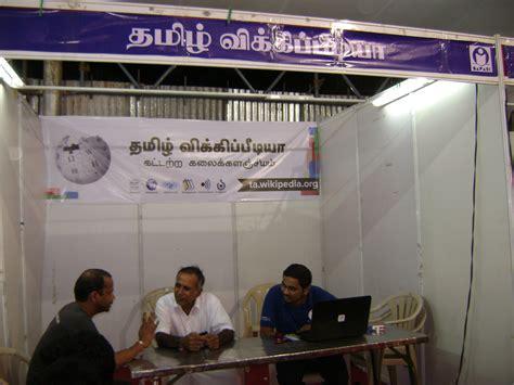 stall wiki பட மம tamil stall in madurai 10th book fair