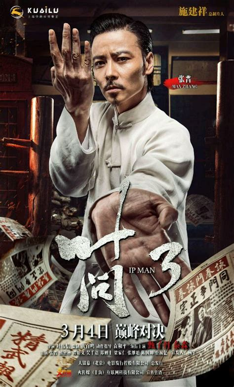 film ip man 3 full movie m a a c final trailer for ip man 3 starring donnie yen