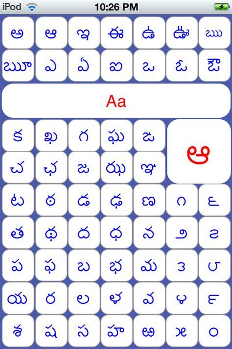Telugu Letter Iphone