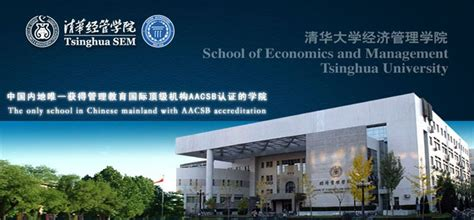 Tsinghua Mba Program by En Mbachina