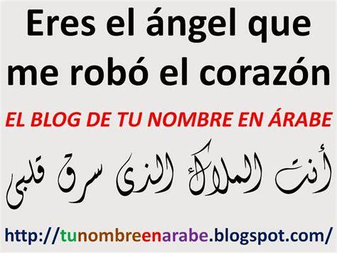 imagenes romanticas en arabe tu nombre en 193 rabe para tatuajes frases 193 rabes