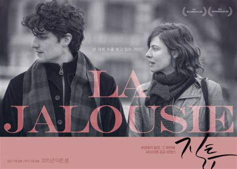 La Jalousie 2013 by Jealousy Aka La Jalousie Poster Affiche 3 Of 4