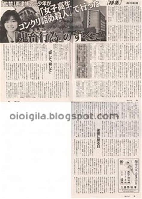 Tongkat Barbel murder of junko furuta oioigila
