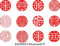 chinese alphabet clipart illustrations  chinese alphabet clip art vector eps drawings