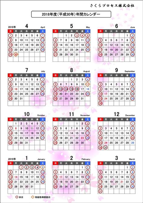 カレンダー 2020 年度