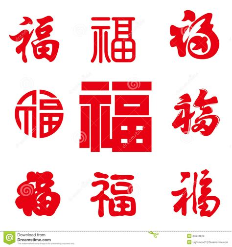 fu meaning fu character collection stock photos image 34841873